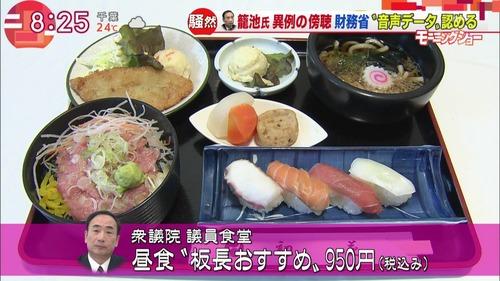 国会議事堂の食堂 この定食が950円 国会議員、特権すぎだろ