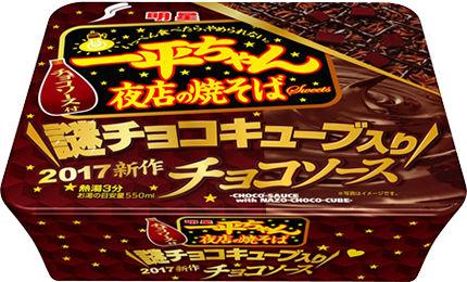 一平ちゃん夜店の焼そばチョコソースグレードアップして新発売