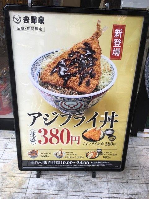 吉野家のアジフライ丼(380円)が美味そう