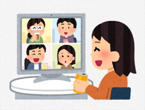 オンライン飲み会とかいう謎の風習