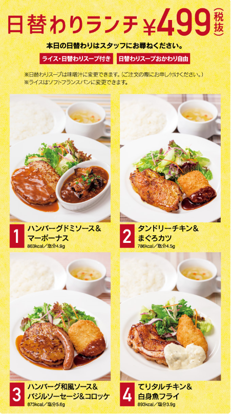 ガストの日替わりランチ499円(税抜)←安くね???