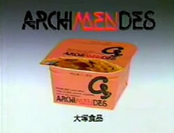 archimendes3