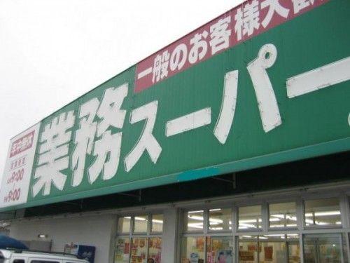 業務スーパーで買うべきものwwwwwwwwwwwwwww
