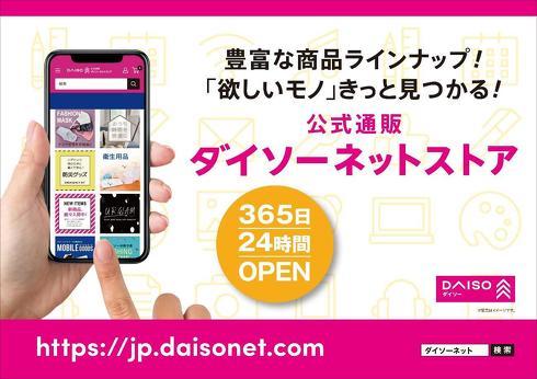 ダイソーがネットストアを全国展開 合計金額1650円以上から注文可能、1万1000円以上で送料無料