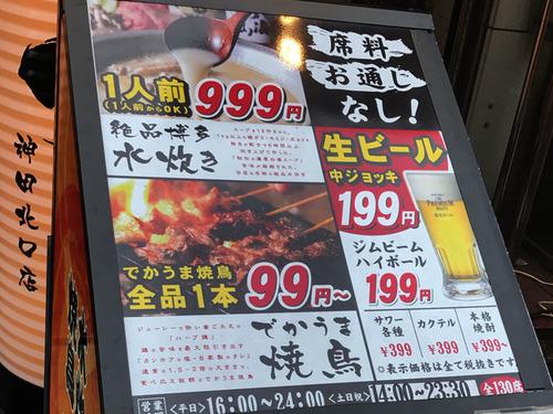 居酒屋「生ビール(中ジョッキ)500円」←は?