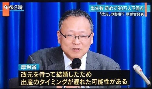 【悲報】日本のトップ、賢かった。厚生省「出生率の激減は皆が令和になるのを待って結婚したから」