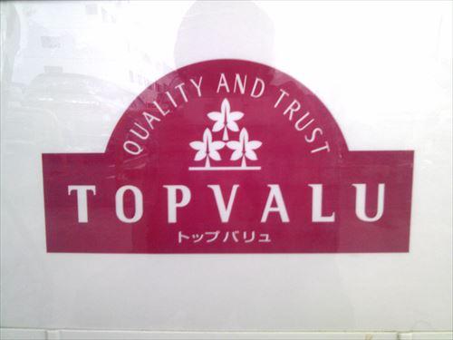 TOPVALU_R