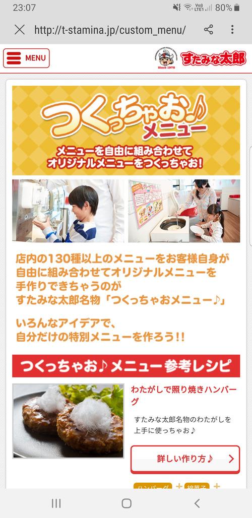 【食のテーマパーク】すたみな太郎が公式ページで食べ物の遊び方を紹介する
