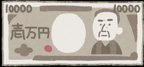 レジで一万円札出すとき店員に謝るやつ