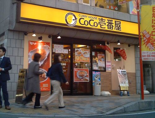 CoCo_ichibanya_CurryHouse_R