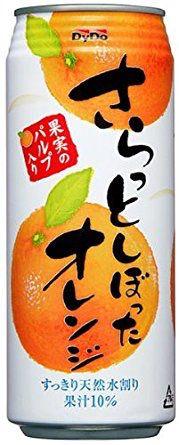 【悲報】さらっとしぼったオレンジ、製造中止