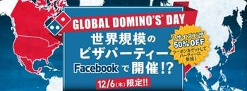 世界中のドミノピザでLサイズのピザが半額キタ━━━━(゜∀゜)━━━━ッ!!