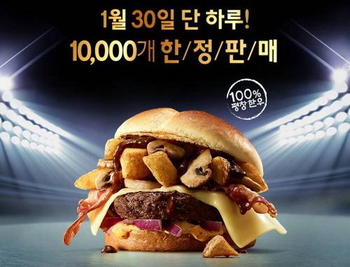 平昌五輪にあわせてマクドナルドが「平昌バーガー」を発売! 100%平昌韓牛