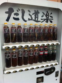 広島に焼きトビウオが丸々一匹入った出汁のペットボトルが買える自販機があった!