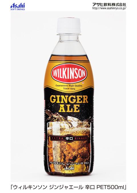 ファン激怒! コンビニ販売のウィルキンソンジンジャーエールは何と人工甘味料入りのノーカロリー!