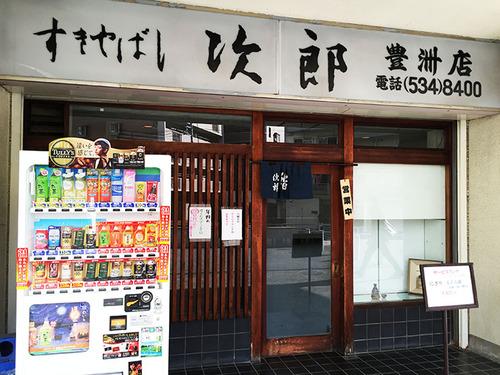 世界が絶賛する「すきやばし次郎」の寿司を1400円で食べる方法