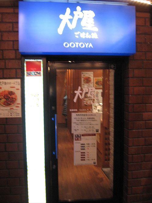 Ootoya_Akasakadoori_Shop_R