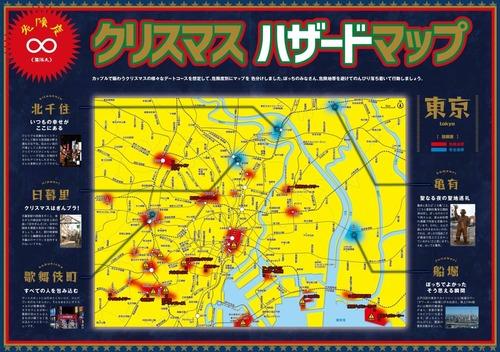 TokyoぼっちWalker創刊!渋谷で無料配布中…特集はクリスマスハザードマップ、ぼっちの料理ショーなど