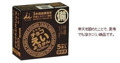 井村屋が長期保存できる「えいようかん」の新フレーバーとして「ちょこえいようかん」を発売