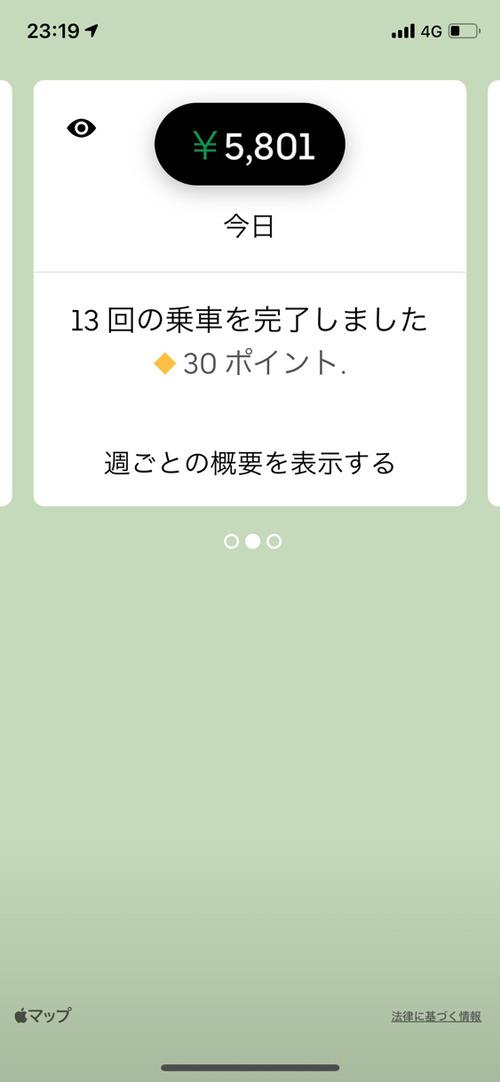 わいウーバーイーツで6000円稼ぐ!!!!