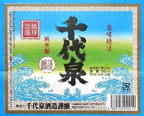 沖縄の泡盛酒造「千代泉」が廃業