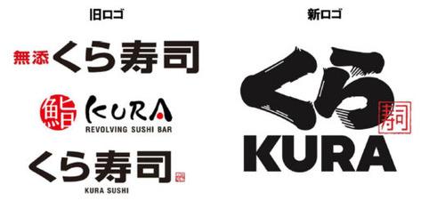 くら寿司、ロゴをリニューアル