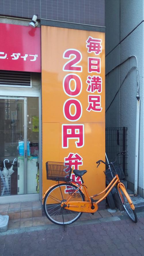1キロ弁当550円wwwwwwwwwwwwwwwwwww