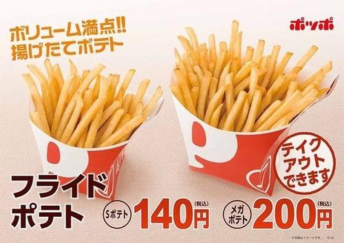 イトーヨーカドーのポテト専門店「ポッポ」