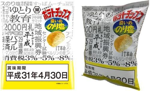 平成最後のポテトチップス、発売される