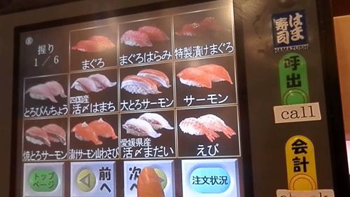 はま寿司の微妙なタッチパネルの話しようぜww