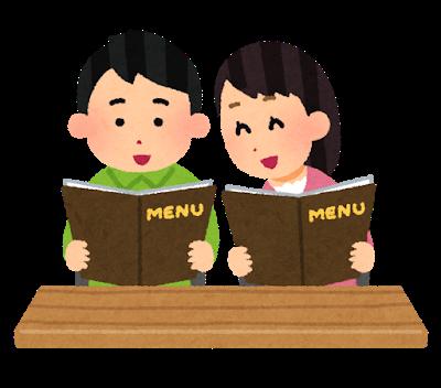 menu_chumon_couple