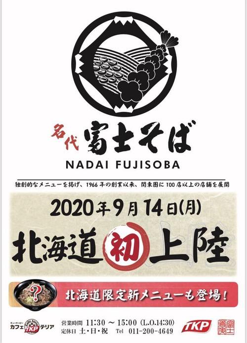 【朗報】富士そばが北海道にオープンするぞ!