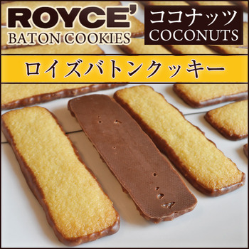 royce-baton-cc01
