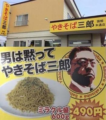 ラーメン二郎←知ってる 焼きそば三郎←ファッ!?