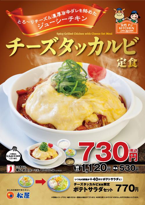 松屋のチーズタッカルビ定食wwwwwwwwwwwww