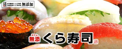 くら寿司の客離れが深刻な事態に サイドメニューの魅力低下、騒動連発でイメージ悪化