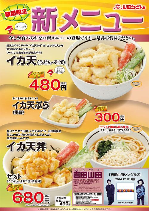 山田うどんの新メニュー 「イカ天(うどん・そば)」 「イカ天丼」