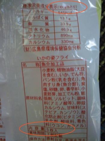 栄養成分「100g当たり」 内容量「5枚入り」←は?