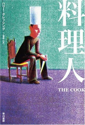 どうしてプロの料理人は男がほとんどなの?