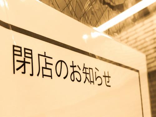 京都の無名ラーメン屋さん、観光客が来ずひっそりと逝く
