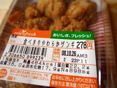 唐揚げとザンギの違いとは?…セイコーマートで調査してみた