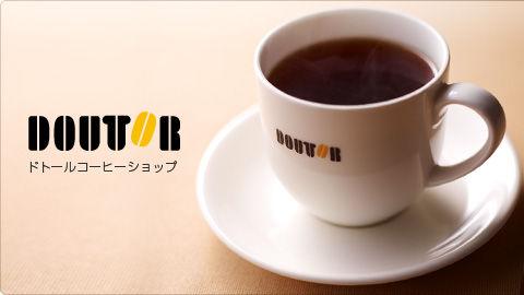 【予算1000万円】「ドトールコーヒー」のFCチェーンってやりたいんだけどお前らならどうする?