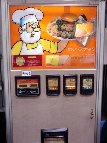 食べ物の自動販売機知ってる?