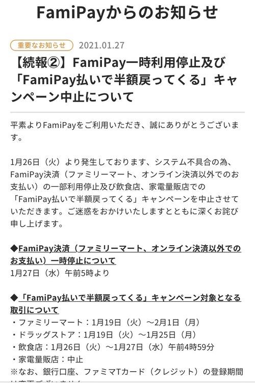 【悲報】ファミペイ、半額戻ってくるキャンペーン中止決定