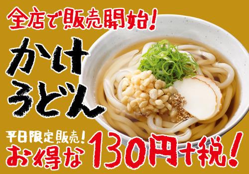 スシローの130円のうどんwwwwwwwwww