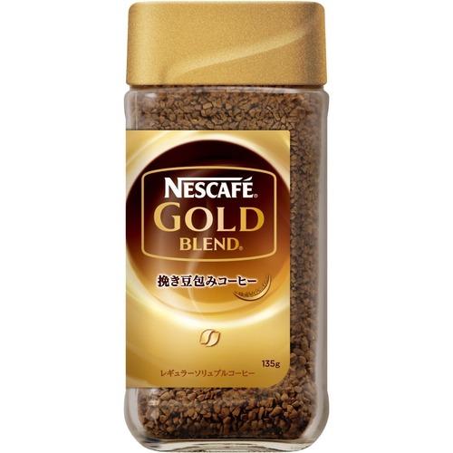 インスタントコーヒー何飲んでる?ネスカフェゴールドブレンド?
