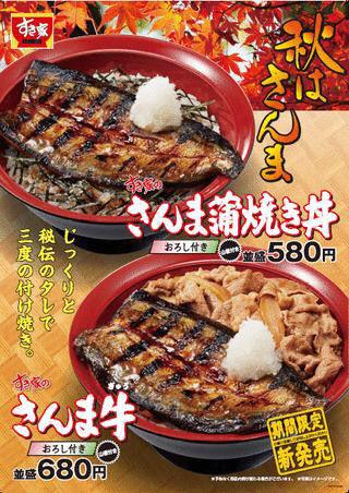 すき家の新メニューが美味そうwww  うおおおおおお!食いまくるぞ!!!!!!!!!!