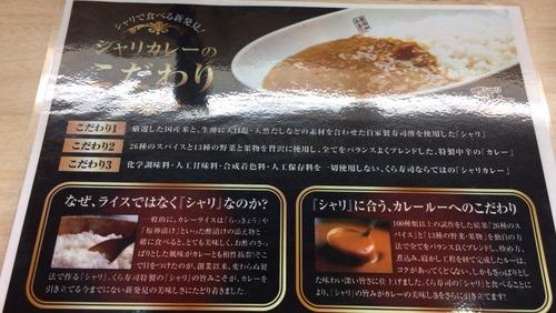 くら寿司の酢飯カレー食いにきたったwwwwwww