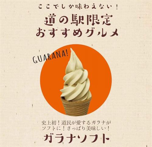 【道民の味】史上初「ガラナ味」のソフトクリームが誕生