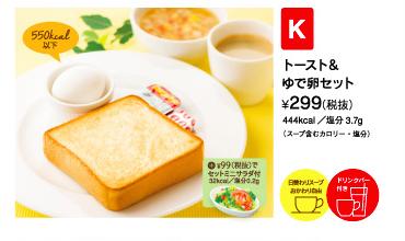 たった299円でドリンクバー&トースト&ゆで卵セット ガスト激安朝食セットの衝撃